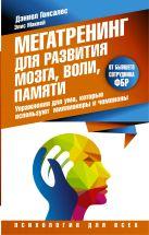 Гонсалес Д. - Мегатренинг для развития мозга, воли, памяти. Упражнения для ума, которые используют миллионеры и чемпионы' обложка книги