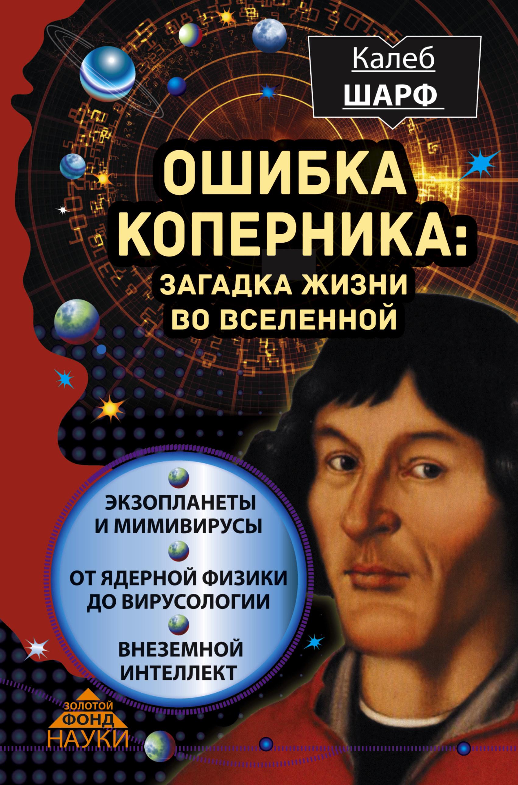Шарф Калеб Ошибка Коперника: загадка жизни во Вселенной издательство аст ошибка коперника загадка жизни во вселенной