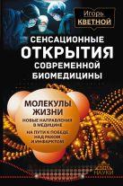 Кветной И.М. - Сенсационные открытия современной биомедицины' обложка книги