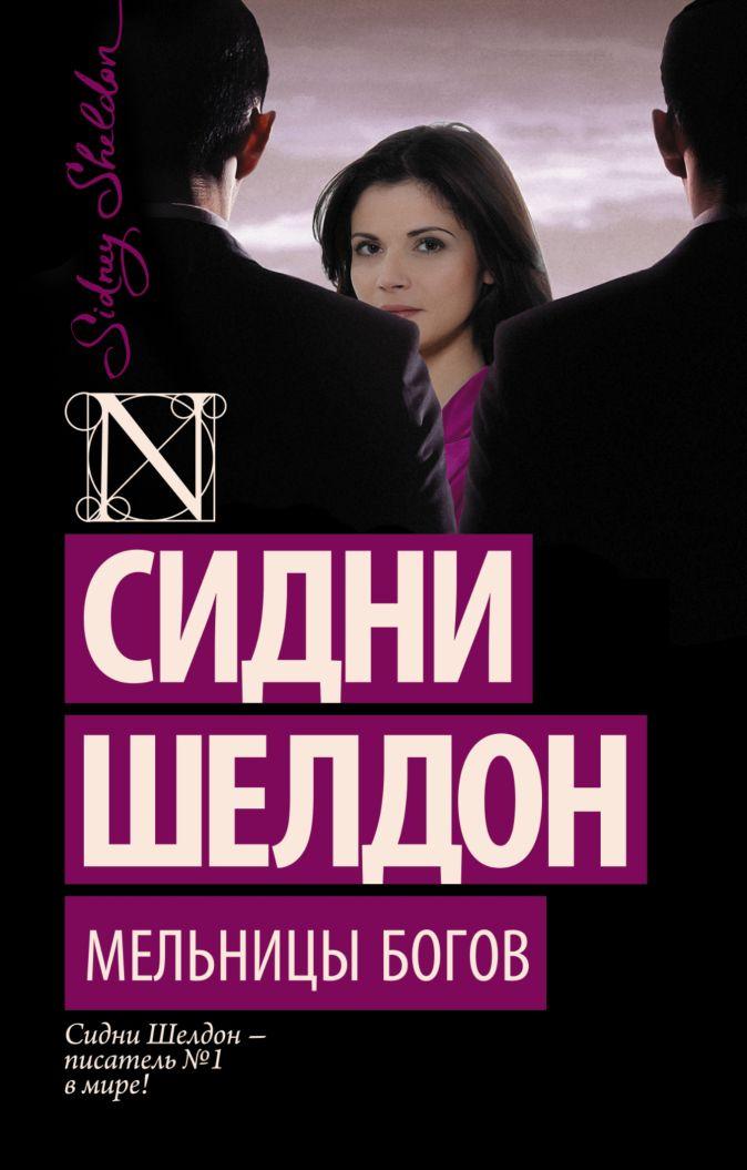 Сидни Шелдон - Мельницы богов обложка книги