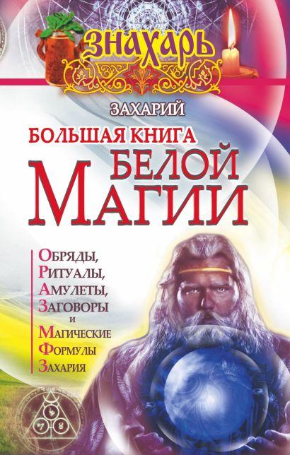 Большая книга Белой магии - фото 1