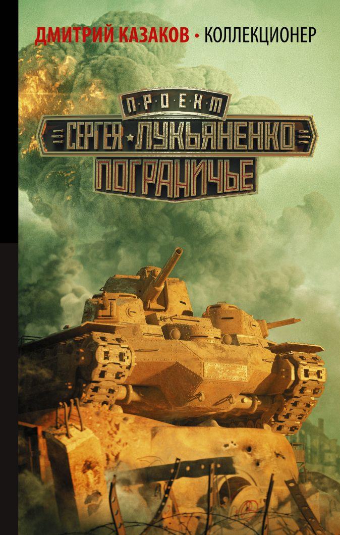 Дмитрий Казаков - Коллекционер обложка книги