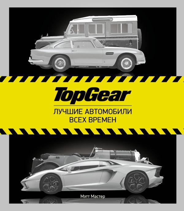 TopGear. Лучшие автомобили всех времен Мэтт Мастер