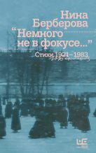 Берберова Н.Н. - Немного не в фокусе... Стихи. 1921-1983' обложка книги