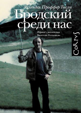Эллендея Проффер - Бродский среди нас обложка книги