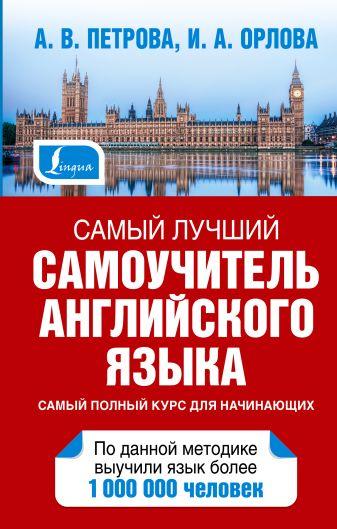 А.В. Петрова, И.А, Орлова - Самый лучший самоучитель английского языка обложка книги