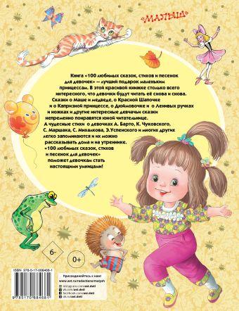 100 любимых сказок, стихов и песенок для девочек Барто А.Л., Михалков С.В., Маршак С.Я. и др.