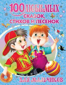 Лучшие книжки малышам