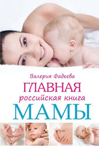 Главная российская книга мамы Валерия Фадеева