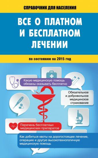 Всё о платном и бесплатном лечении