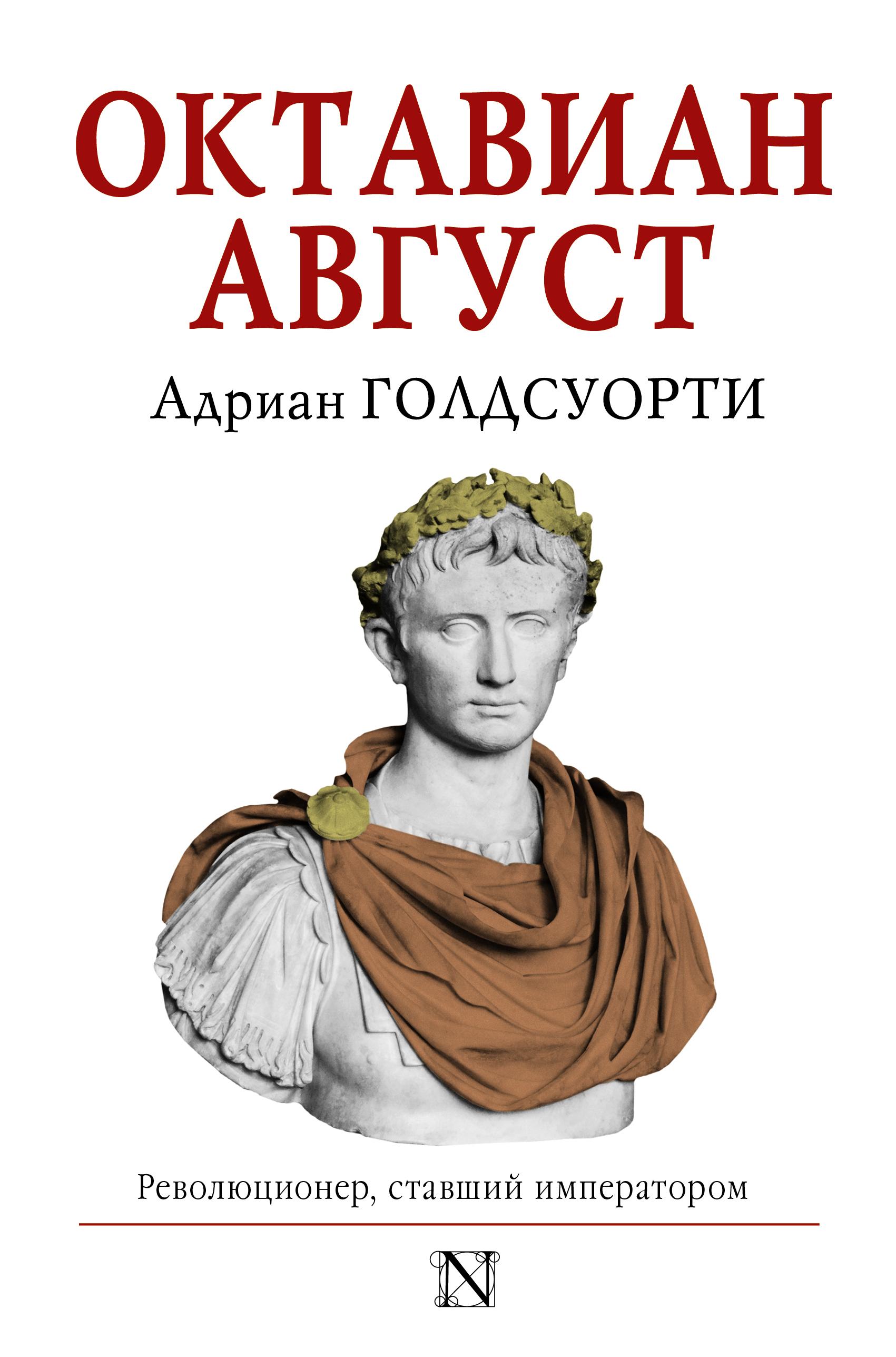 Адриан Голдсуорти Октавиан Август август октавиан