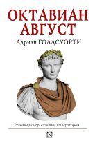 Голдсуорти А. - Октавиан Август' обложка книги