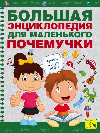 Большая энциклопедия для маленького почемучки .