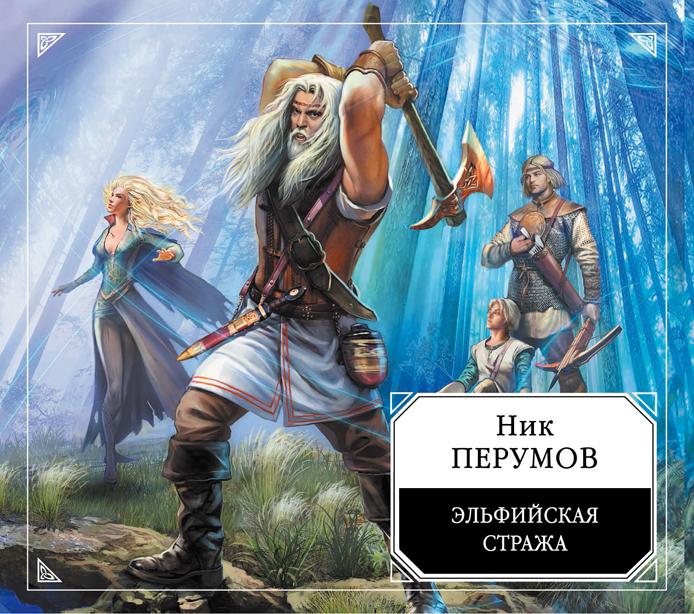 Перумов Н.Д. Эльфийская стража (на CD диске)
