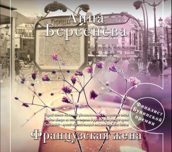 Сотникова Т.А. - Французская жена (на CD диске) обложка книги
