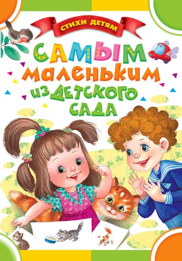 Самым маленьким из детского сада Маршак С.Я., Барто А.Л., Чуковский К.И. и др.