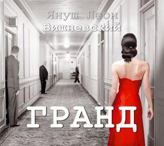 Вишневский Я.Л. -  Гранд (на CD диске) обложка книги