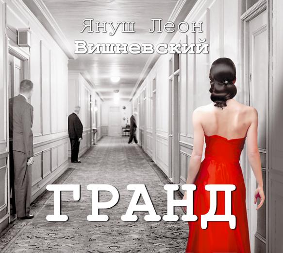 Гранд (на CD диске) Вишневский Я.Л., Петрова Е.А.