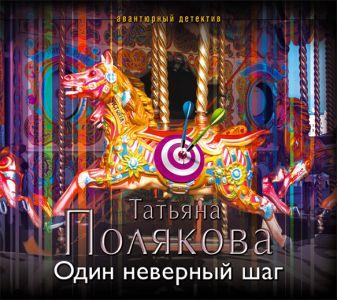 Полякова Т.В. - Один неверный шаг (на CD диске) обложка книги