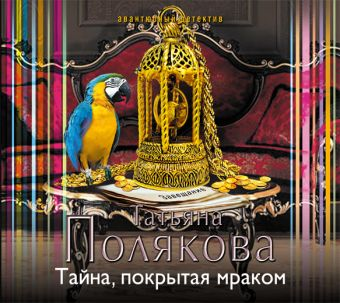 Тайна, покрытая мраком (на CD диске) Полякова Т.В.