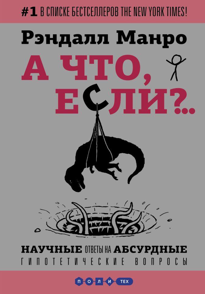 Рэндалл Манро - А что, если?... Научные ответы на абсурдные гипотетические вопросы обложка книги