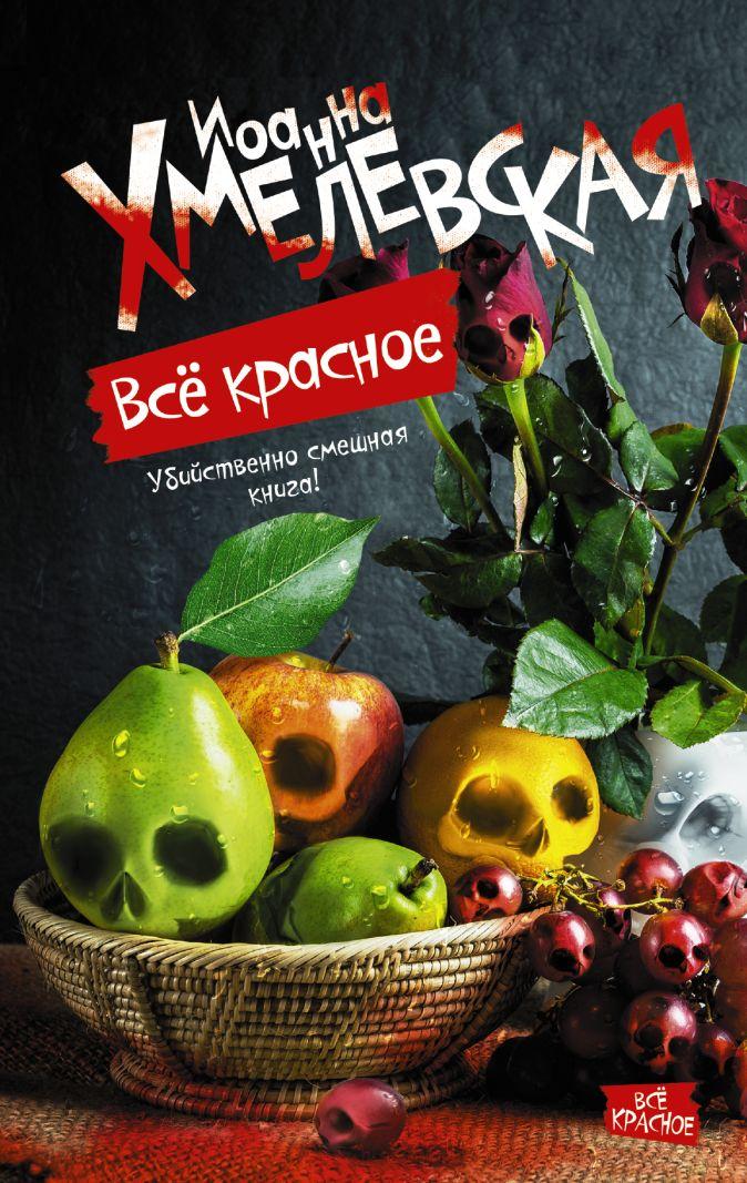 Хмелевская И. - Все красное обложка книги