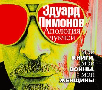 Савенко Э.В. - Апология чукчей (на CD диске) обложка книги