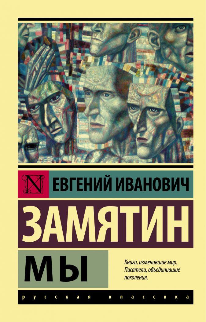 Евгений Иванович Замятин - Мы обложка книги