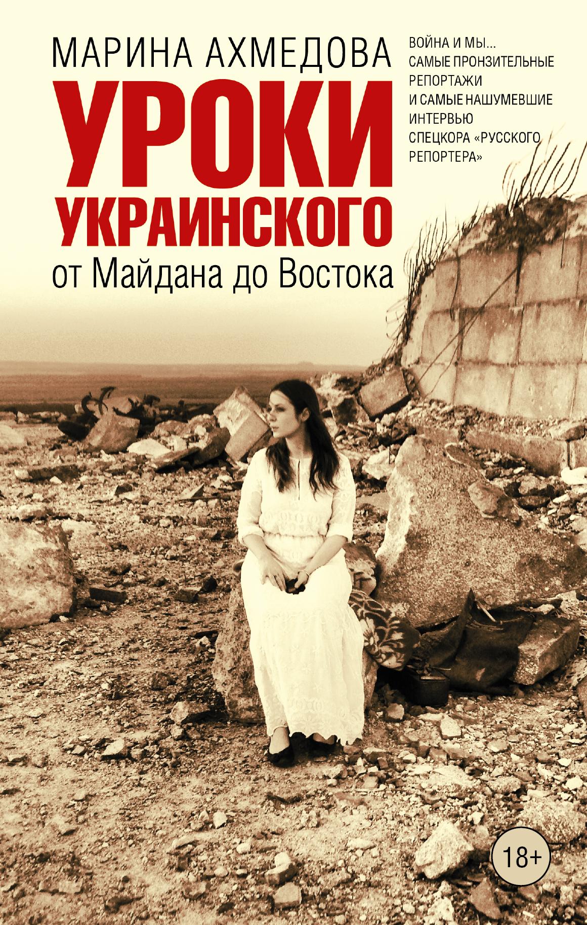 Ахмедова Марина Уроки украинского купить биоптрон в великом новгороде