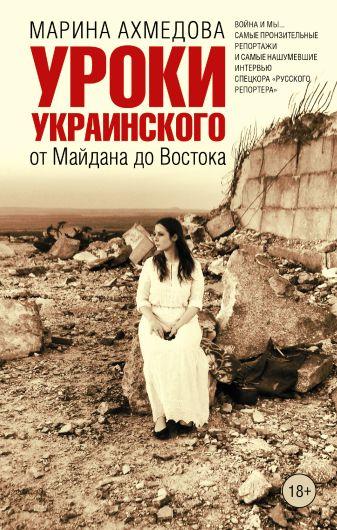 Марина Ахмедова - Уроки украинского обложка книги