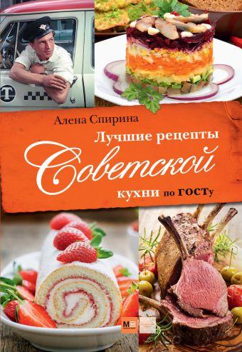Лучшие рецепты Советской кухни по ГОСТу Спирина А.