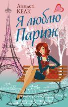 Линдси Келк - Я люблю Париж' обложка книги