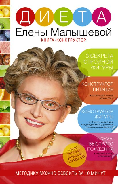 Диета Елены Малышевой - фото 1