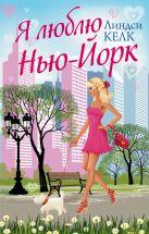Линдси Келк - Я люблю Нью-Йорк' обложка книги