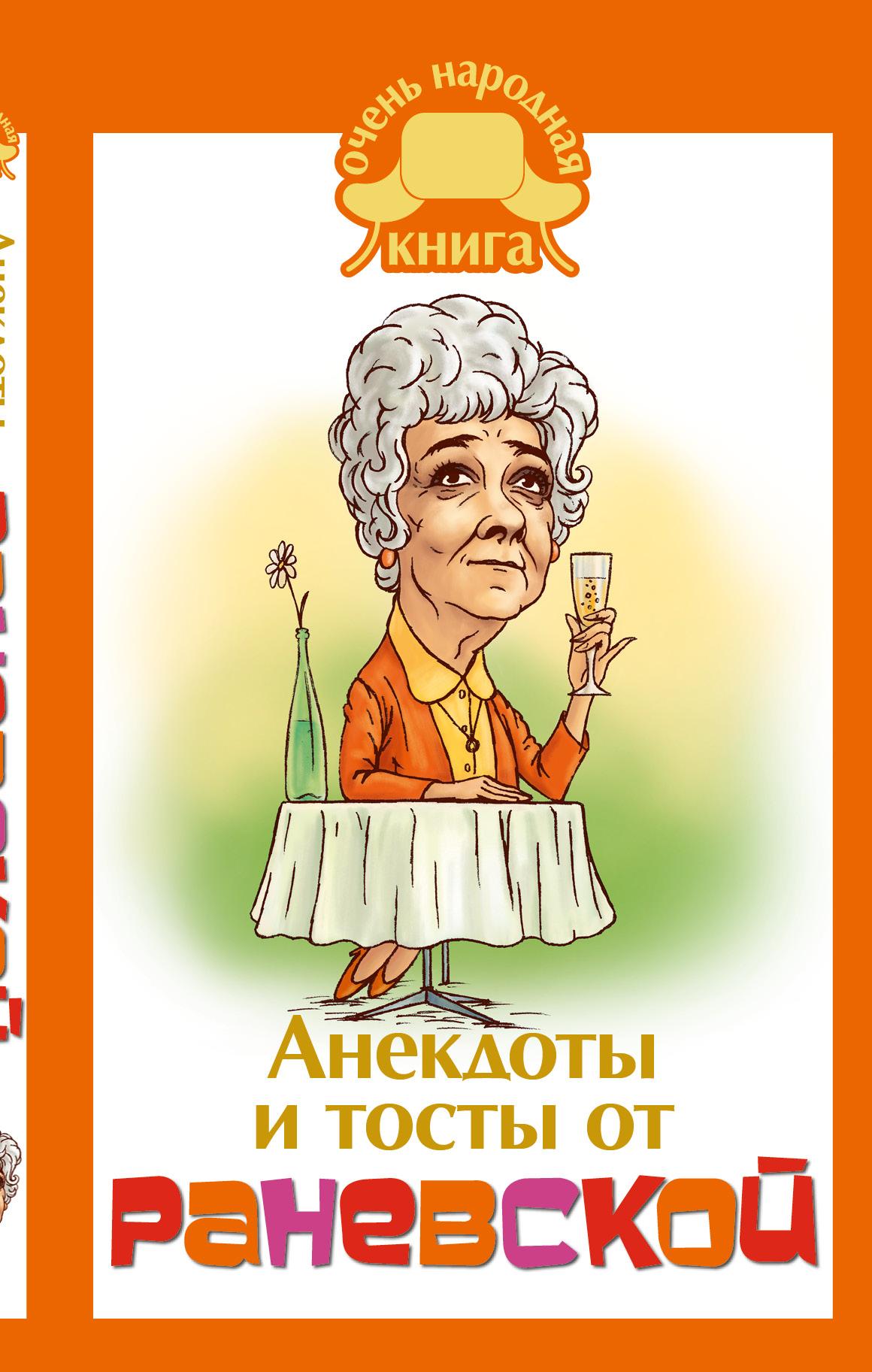. Анекдоты и тосты от Раневской