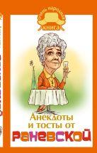 Анекдоты и тосты от Раневской