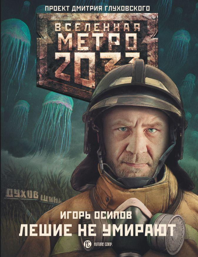 Игорь Осипов - Метро 2033: Лешие не умирают обложка книги