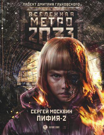 Сергей Москвин - Метро 2033: Пифия-2. В грязи и крови обложка книги