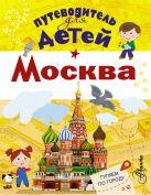 . - Путеводитель для детей. Москва' обложка книги
