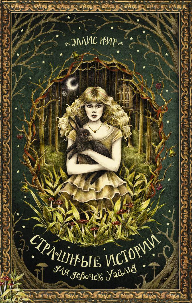Нир Эллис - Страшные истории для девочек Уайльд обложка книги