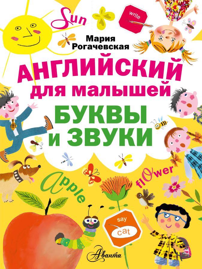 Рогачевская М.И. - Английский для малышей. Буквы и звуки обложка книги