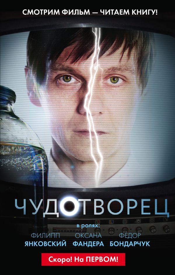 Чудотворец (по телесериалу 1-й канал) Константинов Д.