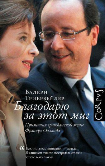 Валери Триервейлер - Благодарю за этот миг обложка книги