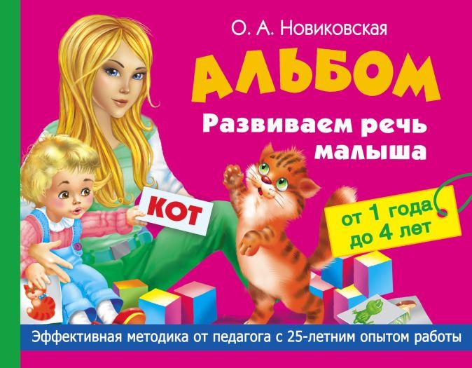 Новиковская О.А. - Альбом. Развиваем речь малыша от 1 до 4 лет обложка книги