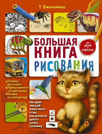 Большая книга рисования Емельянова Т.А.