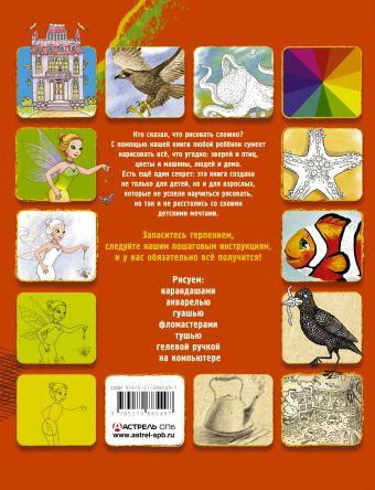 Большая книга рисования Т. Емельянова