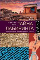 Маргалит Фокс - Тайна лабиринта' обложка книги