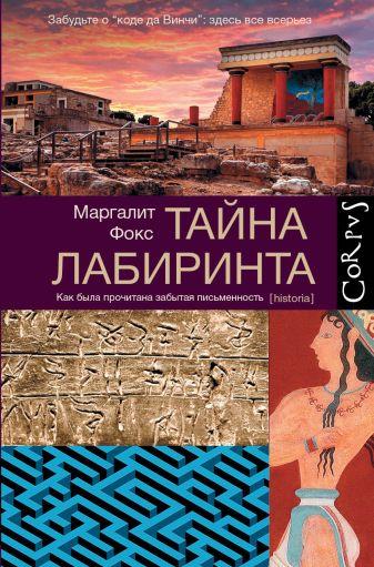 Маргалит Фокс - Тайна лабиринта обложка книги