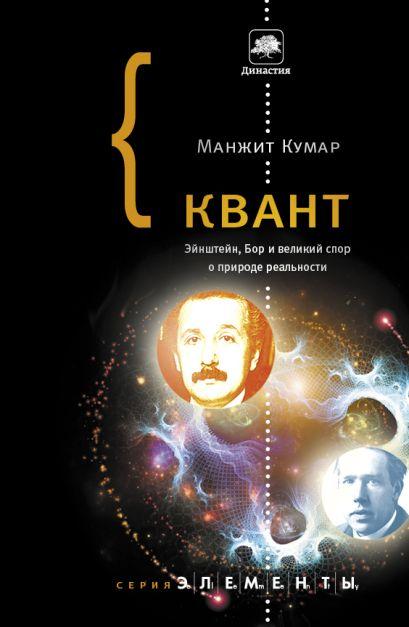 Квант: Эйнштейн, Бор и великий спор о природе реальности - фото 1