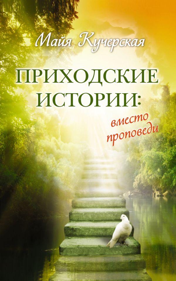 Приходские истории: вместо проповеди Кучерская М.А.
